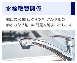 水栓取替関係