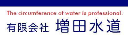 有限会社増田水道(大阪府岸和田市)|水もれ・水詰まりのトラブル、水道工事リフォーム